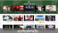 تماشای ویدئوهای یوتیوب در زمین تی وی