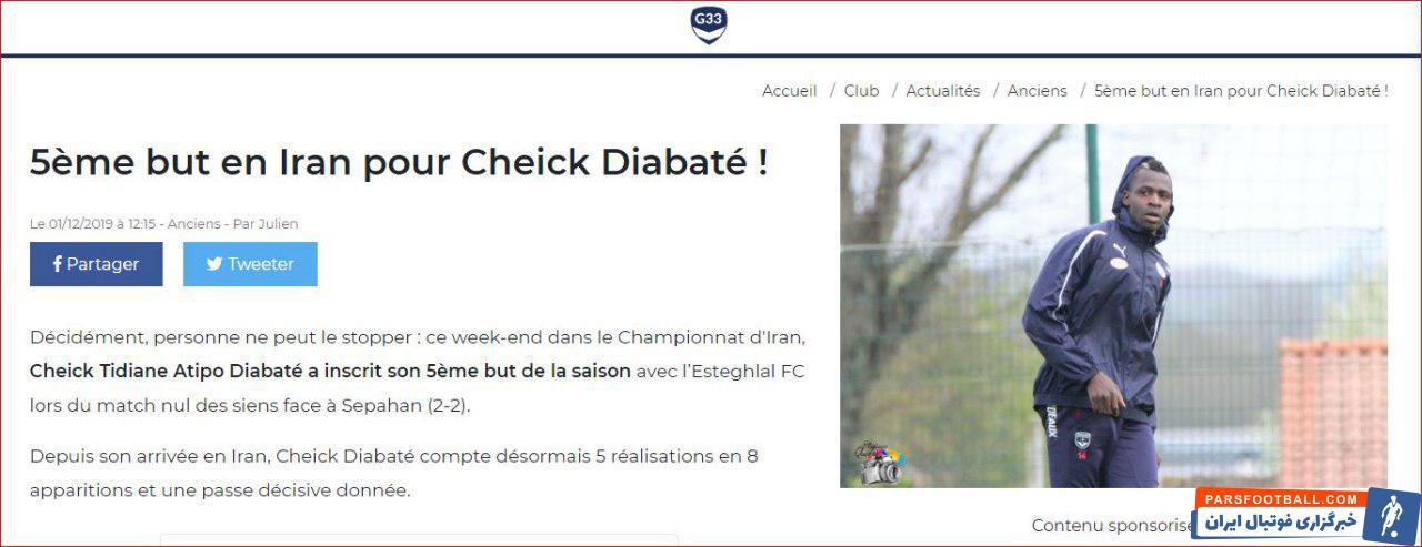 سایت فرانسوی با اشاره به درخشش فوق العاده دیاباته ستاره اهل مالی در ترکیب استقلال مدعی شد هیچ بازیکنی جلودار گلزنی های ستاره سابق متز و آژاکسیو نیست.