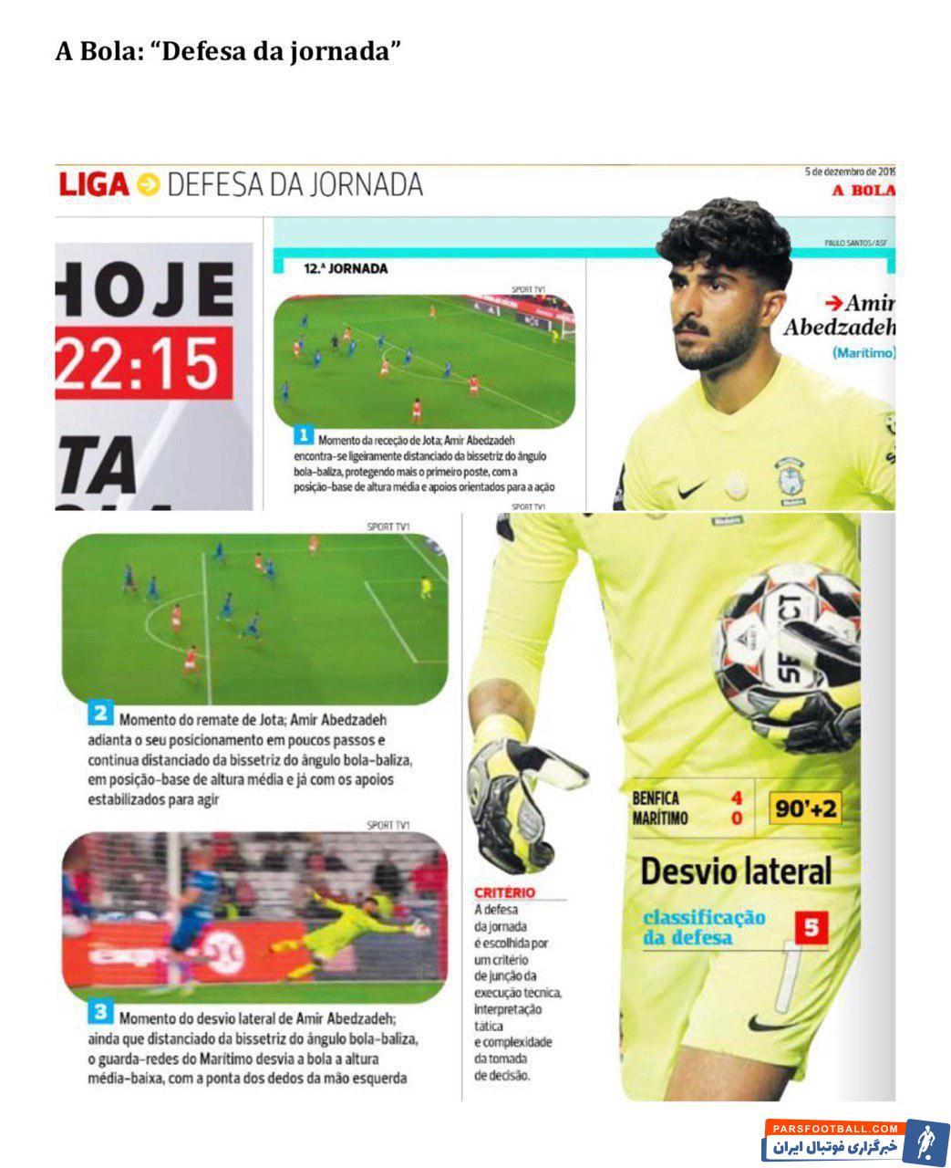 روزنامه آبولا در پرتغال سیو دقیقه آخر امیر عابدزاده برابر بنفیکا را به عنوان سیو برتر هفته انتخاب و مورد تحلیل قرار داده است.