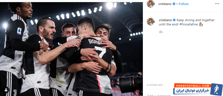 رونالدو با انتشار تصویری از جشن شادی گلزنی خود برابر لاتزیو در صفحه رسمی اش در اینستاگرام، از همبازیانش خواست اتحاد خود را تا پایان فصل حفظ کنند.