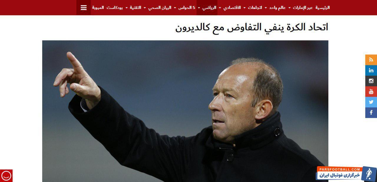 محمد بن هزام دبیر کل فدراسیون فوتبال امارات در گفتگو با وبسایت البیان که رسانه ای معتبر در حوزه ورزش است، حضور گابریل کالدرون را تکذیب کرد.