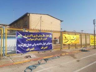 ماهشهر شهرداری ماهشهر