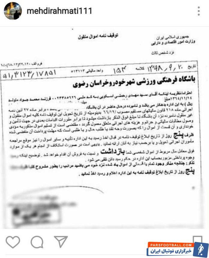 رحمتی ؛ تهدید مهدی رحمتی برای مدیران استقلال با انتشار نامه توقیف اموال