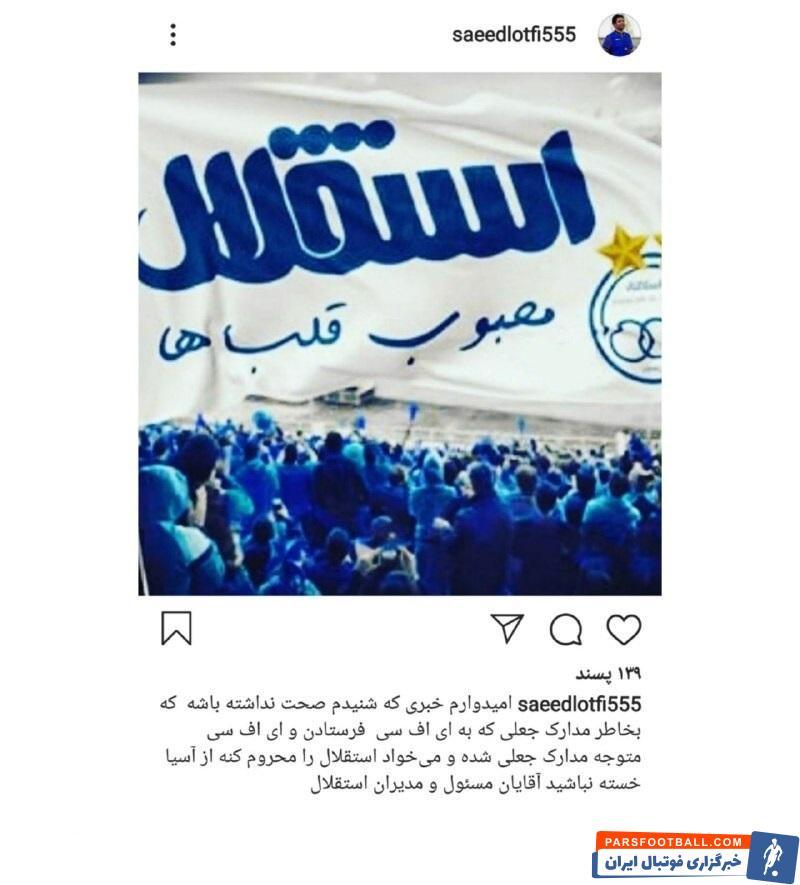 ادعای سعید لطفی مدافع سال های نچندان دور استقلال نگرانی هواداران این تیم از حذف احتمالی استقلال از لیگ قهرمانان آسیا را دوچندان کرد.