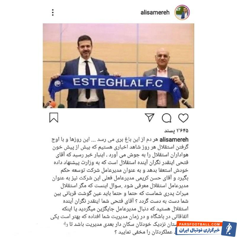 در ادامه حواشی عجیب پیرامون باشگاه استقلال علی سامره پست زیر را در صفحه اینستاگرامی خودش گذاشته علی سامره از پیشنهاد عجیب فتحی به وزیر ورزش پرده برداری کرد.