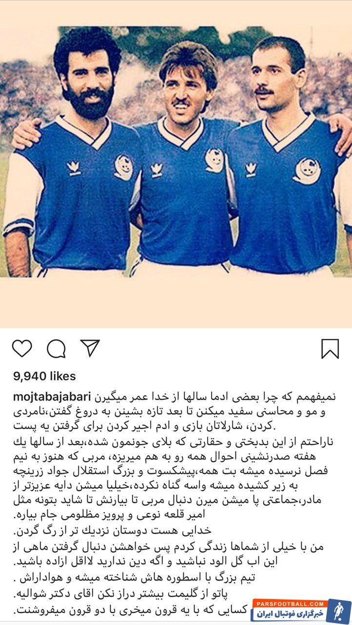 مجتبی جباری در واکنش به توهینها به زرینچه که ناشی از انتشار فایلی صوتی از فتحاللهزاده درباره او بود، متن شدیداللحنی را در اینستاگرامش منتشر کرد.