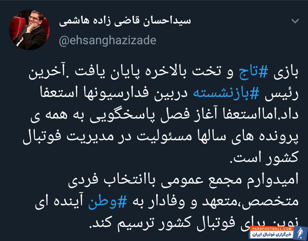 تاج ؛ توئیت سید احسان قاضی زاده نماینده مجلس و انتقاد از مهدی تاج