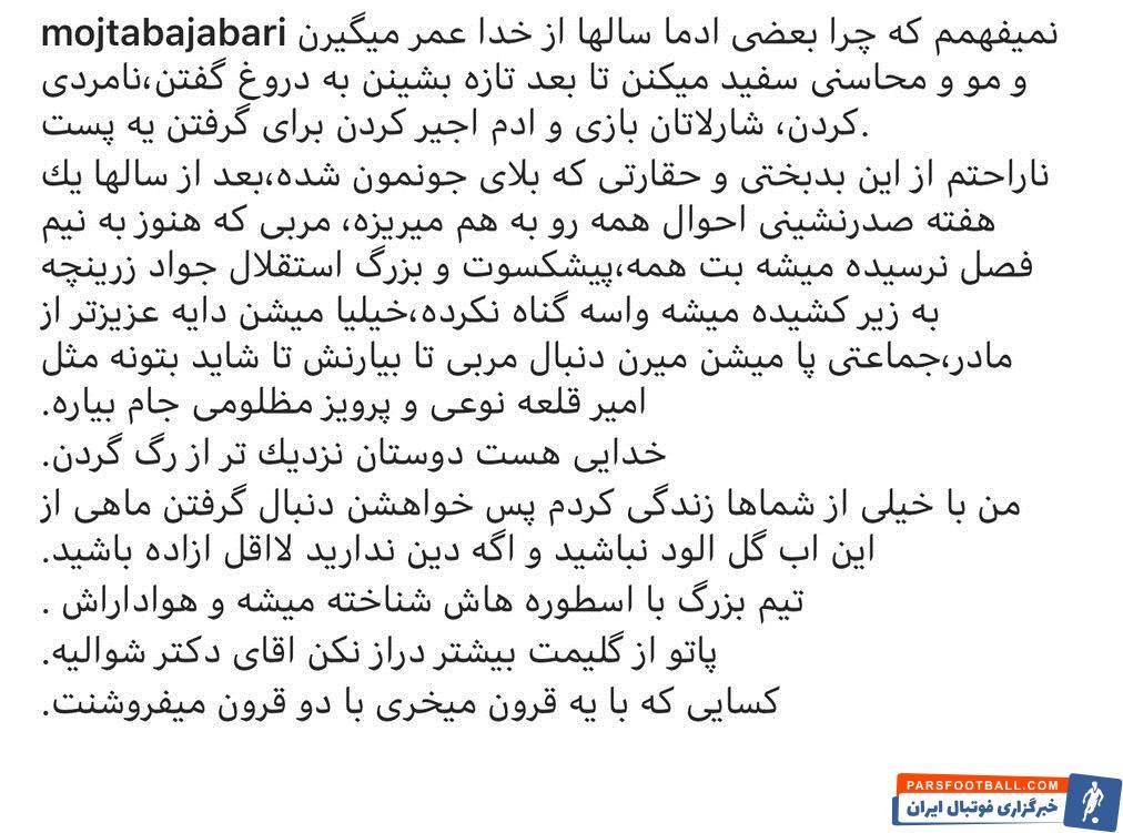 جباری : پاتو از گلیمت بیشتر دراز نکن اقای دکتر شوالیه