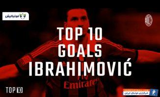 10 گل دیدنی و فوق العاده از زلاتان ابراهیموویچ در آث میلان