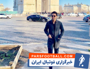 فرهاد مجیدی که پس از انتقادات هواداران استقلال از حضور روی نیمکت این تیم انصراف داد، به فرانسه رفته تا در یک دوره کلاس مربیگری شرکت کند.