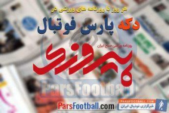 پیروزی ؛ مرور عناوین مهم روزنامه پیروزی پنج شنبه 14 آذر ماه ؛ خبرگزاری پارس فوتبال