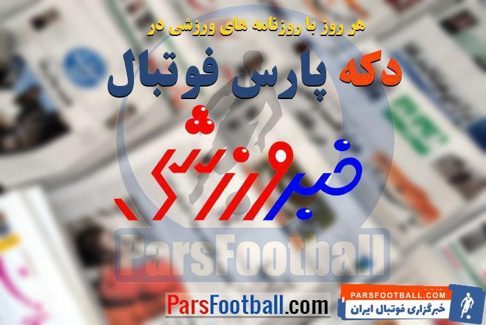 خبر ورزشی ؛ مرور عناوین مهم روزنامه خبر ورزشی پنج شنبه 14 آذر ماه