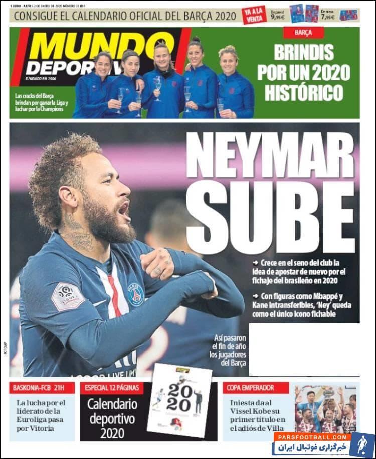به نظر می رسد در تابستان 2020 نیز نیمار هدف شماره یک بارسلونا خواهد بود شاید نیمار تنها گزینه موجود برای بارسلونا در سال 2020 باشد.