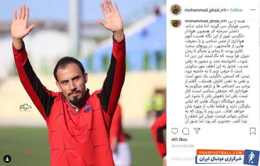 محمد قاضی مهاجم نساجی قائمشهر با فسخ یکطرفه قراردادش از این تیم جدا شد تا حالا به عنوان بازیکن آزاد باب مذاکره را با تیم های خواهان باز کند.