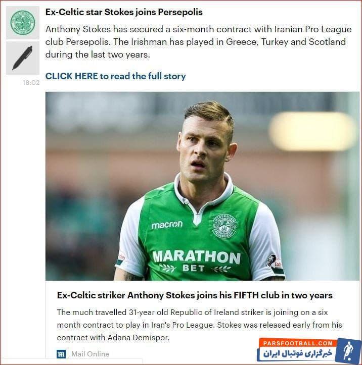 رسانه معتبر انگلیسی با اشاره به پیش قرارداد شش ماهه امضا شده استوکس ستاره ایرلندی با باشگاه پرسپولیس از ثبت رکوردی جدید توسط این بازیکن خبر داد.