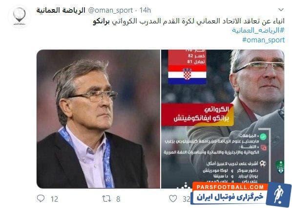 برانکو ایوانکوویچ سرمربی سابق تیم ملی ایران و پرسپولیس، با مدیران فدراسیون فوتبال عمان به توافق نهایی رسید و در روزهای آینده قرارداد خود را امضا خواهد کرد.