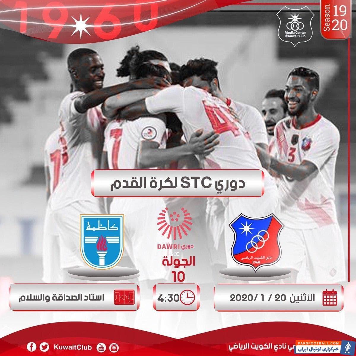 در شرایطی که طبق برنامه الکویت باید امروز راهی تهران می شد با لغو بازی های پلی آف الکویت دوباره به روند بازی های لیگ کویت بازگشت.