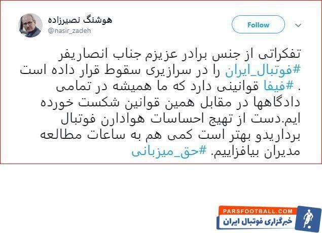 درگیری های لفظی میان نصیرزاده و انصاری فرد مدیران عامل دو باشگاه ماشین سازی و پرسپولیس تا جایی اوج گرفت که این ماجرا به توئیت های طعنه آمیز هم کشیده شد.