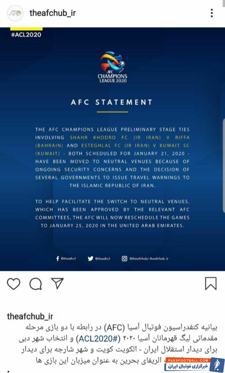 AFC با انتشار بیانیه ای، رسما تایید کرد که دیدار دو تیم استقلال  و شهر خودرو  در پلی آف لیگ قهرمانان آسیا، روز شنبه ۵ بهمن ماه در امارات برگزار می شود.