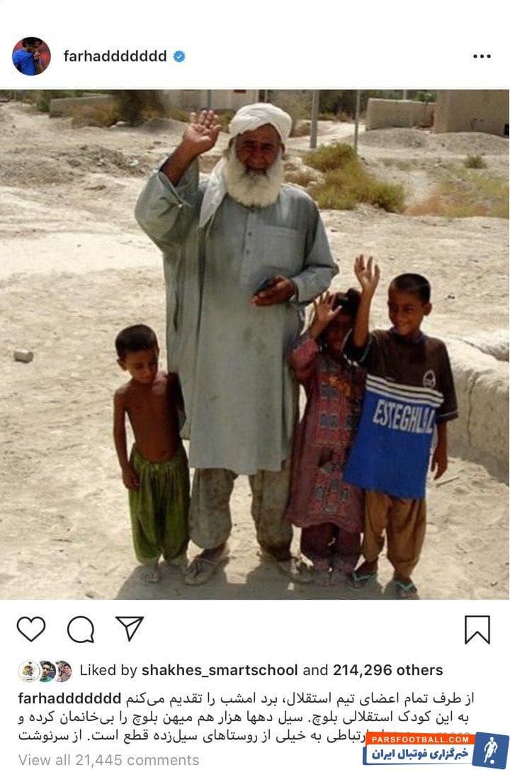 استقلال ؛ فرهاد مجیدی : این پسربچه بلوچ به نمایندگی از تمام استقلالیهای عالم رییس ماست