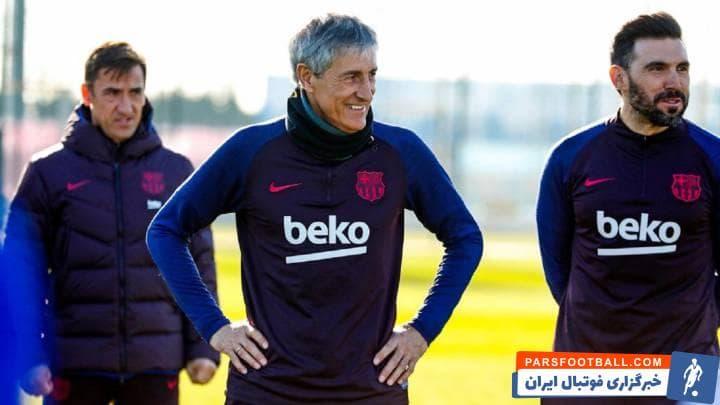 بارسلونا ؛ تمرینات بارساییها زیر نظر کیکه ستین مربی جدید