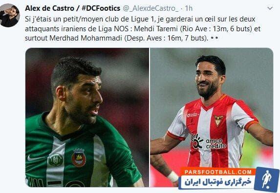 این خبرنگار نوشت : اگر من مدیر یک باشگاه کوچک یا متوسط در لیگ یک (فرانسه) بودم، چشمانم را روی دو مهاجم ایرانی لیگ پرتغال حفظ می کردم.