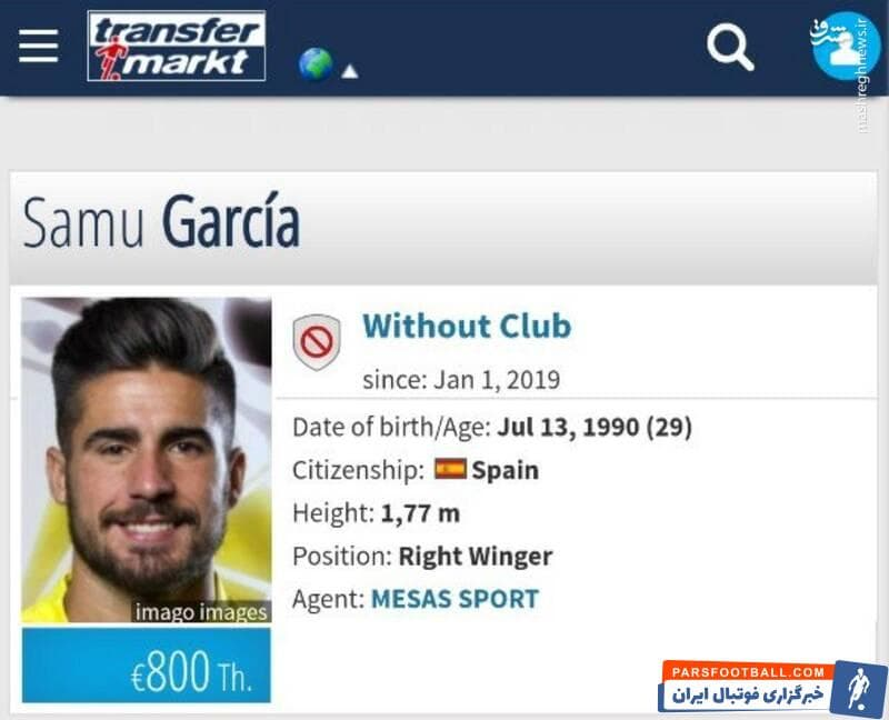 گفته میشود توافق اولیه با ساموئل گارسیا انجام شده است و باید دید تا روزهای آینده این بازیکن برای مذاکرات نهایی به ایران می آید یا اتفاقات دیگر خواهد افتاد.