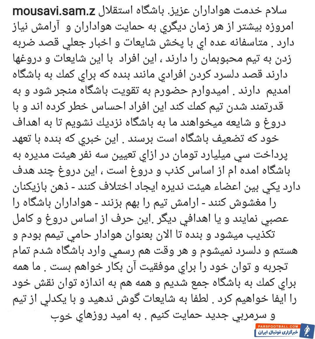 عبدالرضا موسوی با انتشار پیامی خطاب به هواداران استقلال پیرامون برخی شایعات توضیحاتی را ارائه کرد عبدالرضا موسوی گفت: احساس خطر کردهاند .