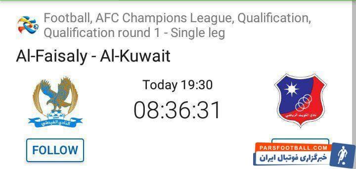 از مرحله اول پلی آف لیگ قهرمانان آسیا، دو تیم الکویت و الفیصلی به مصاف یکدیگر خواهند رفت که برنده این دیدار مقابل استقلال بازی خواهد کرد.