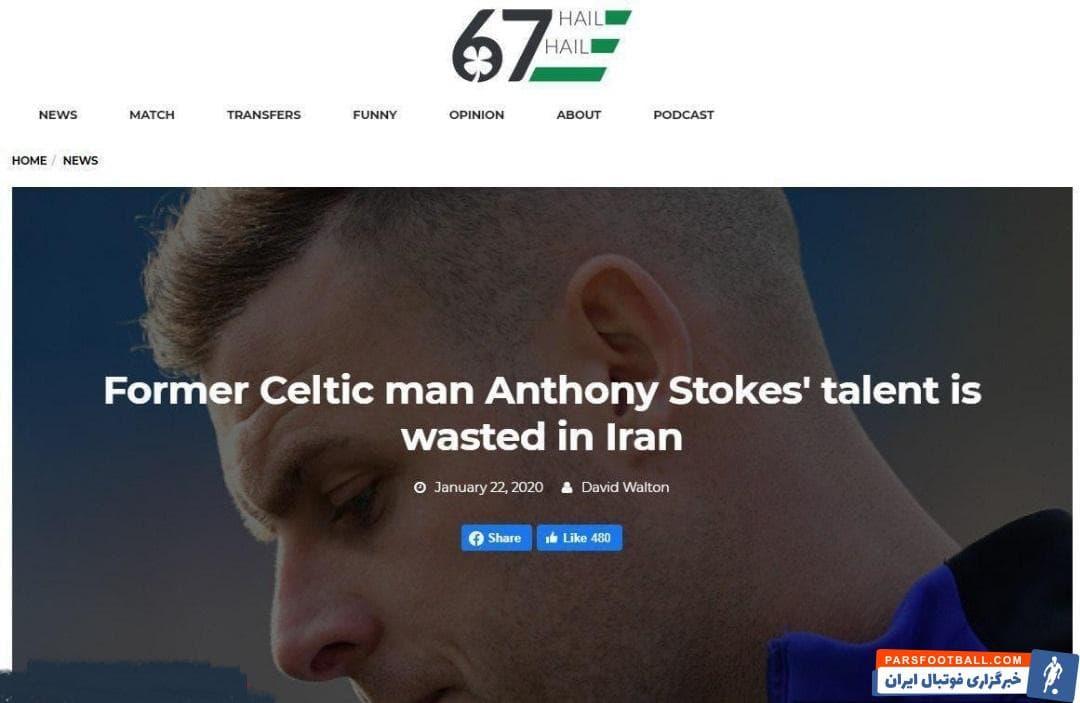آنتونی استوکس مهاجم مدنظر پرسپولیس قرار است بعد از تراکتور، چالش جدیدی را تجربه کند که مطمئنا استعدادهایش در فوتبال ایران خواهد سوخت.