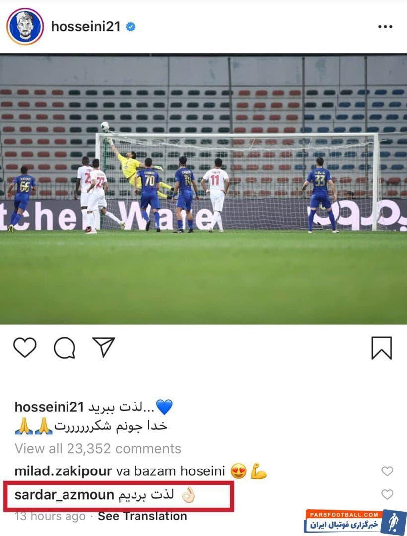 پس از این بازی سیدحسین حسینی دروازه بان استقلال تصویری از سیو دیدنی اش از این بازی در اینستاگرام منتشر کرد که واکنش سردار آزمون را به همراه داشت.