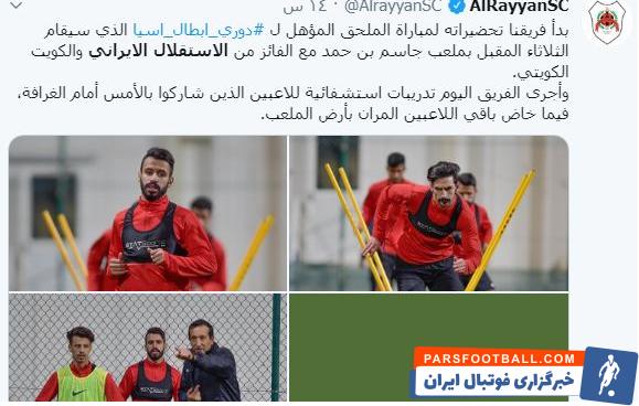 الریان خبر داد که تمرینات این تیم برای مرحله پلی آف لیگ قهرمانان آسیا آغاز شده است الریان سه شنبه میزبان استقلال ایران یا الکویت در مرحله پلی آف خواهد بود.