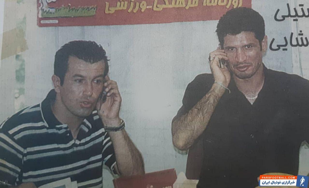 دایی ؛ تصویری از علی دایی و حمید استیلی با ژست گوشی به دست