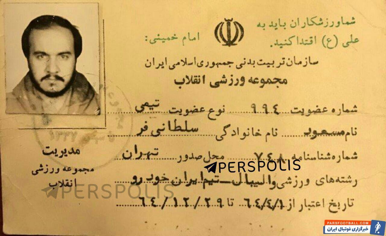 پرسپولیس ؛ رد شایعه پرسپولیسی بودن مسعود سلطانی فر وزیر ورزش با مدرک