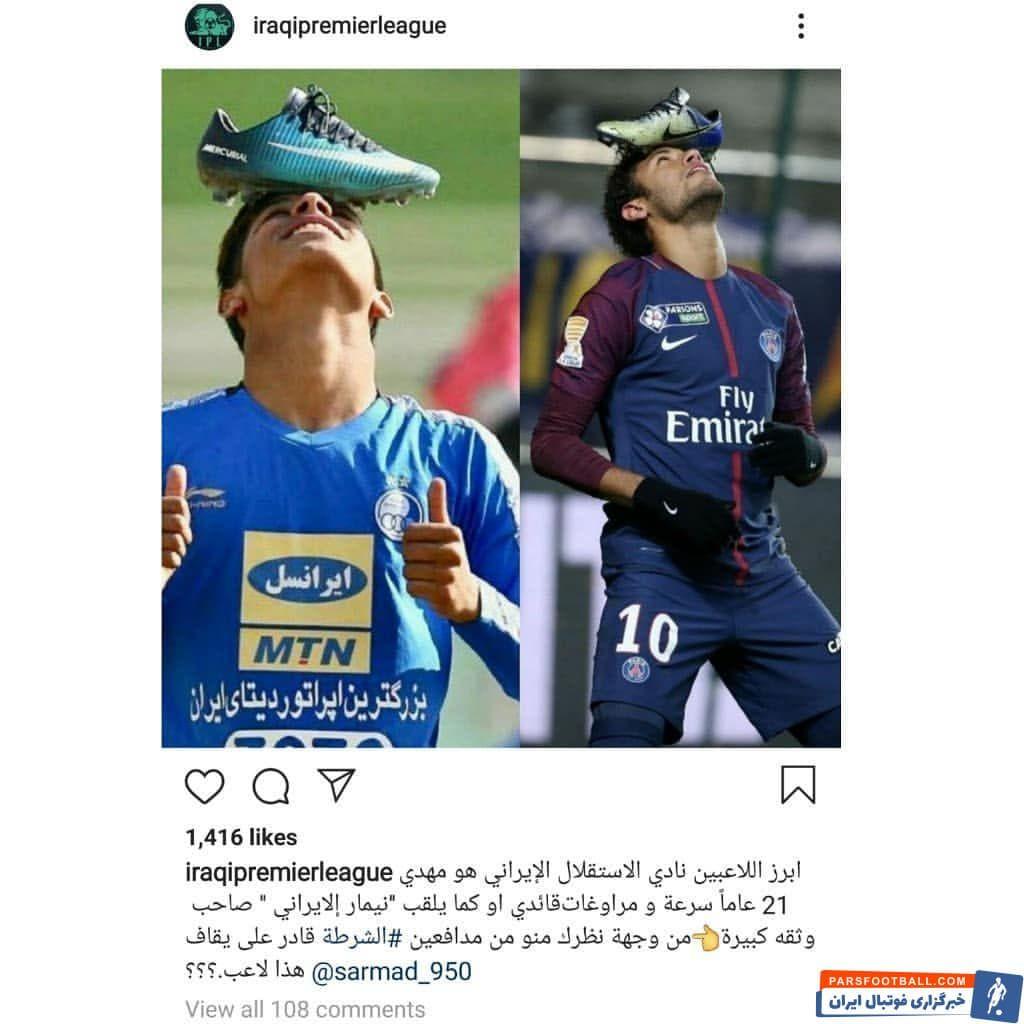 قائدی ؛ تعریف و تمجید صفحه عراقی در ایسنتاگرام از مهدی قائدی ستاره استقلال