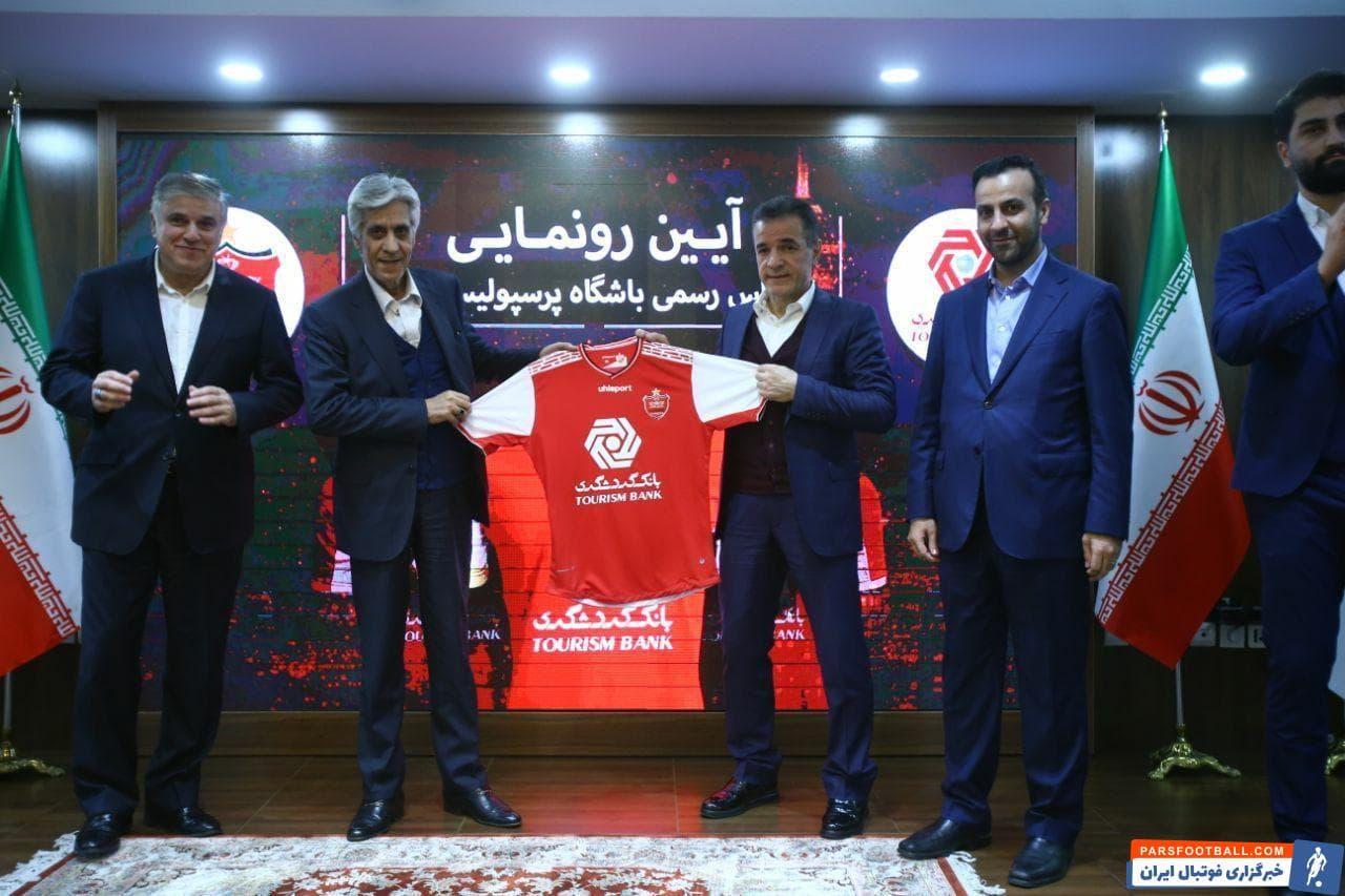 باشگاه پرسپولیس تهران در آستانه دیدار دربی کیت جدید این تیم را معرفی کرد. البسه جدید سرخ ها که با تولید ال اشپورت عرضه خواهد شد.