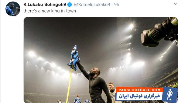 حالا به نظر می رسد لوکاکو اینکونه به زلاتان طعنه زده و خودش را در حضور این بازیکن مغرور، پادشاه جدید شهر میلان معرفی کرده است.