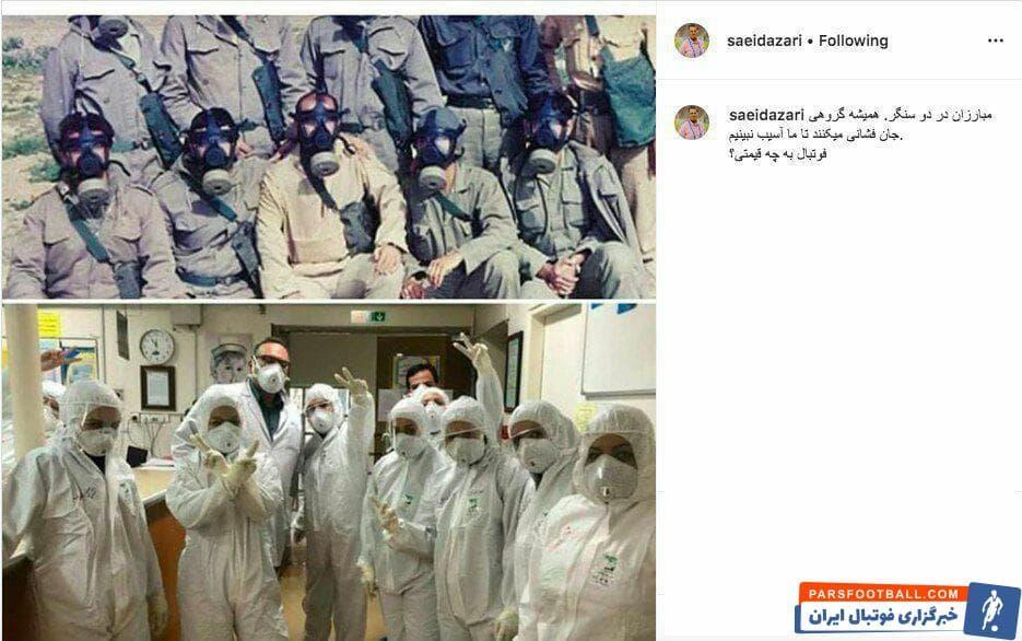 سعید آذری مدیرعامل فولادخوزستان در این خصوص واکنش نشان داد سعید آذری عکسزیر را در صفحه شخصی اینستاگرام خود منتشر کرد.