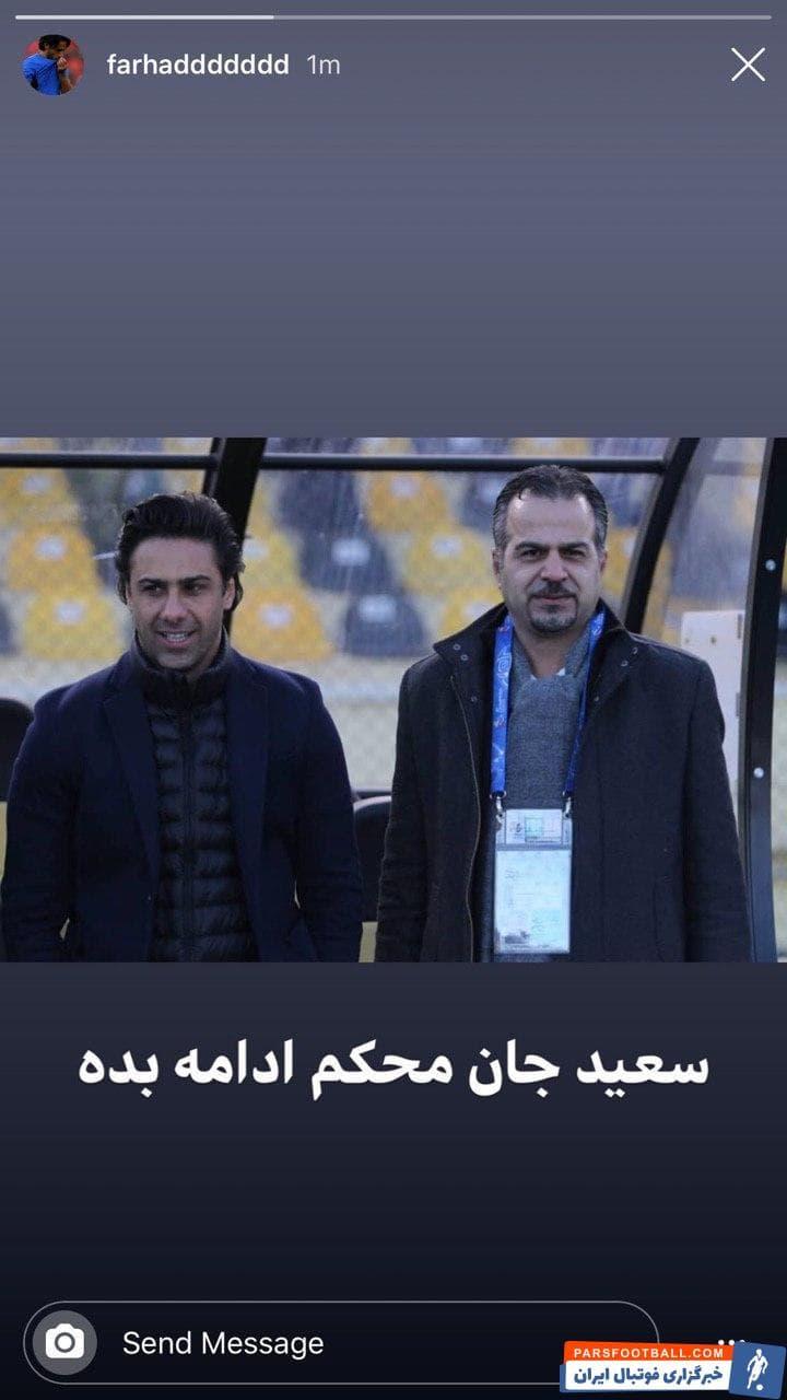 از استقلال خبر می رسد که فرهاد مجیدی با برکناری سعید رمضانی مخالفت کرده است و قرار است او به همراه تیم به سیرجان سفر کند.