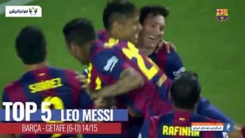 بارسلونا ؛ پنج گل برتر بارسلونا برابر ختافه در ورزشگاه نیوکمپ