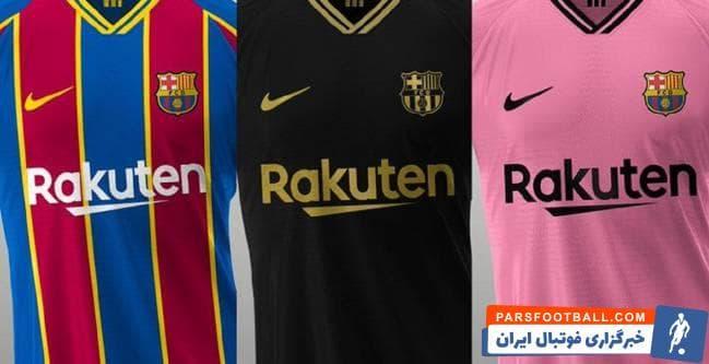 پیراهن های بارسلونا