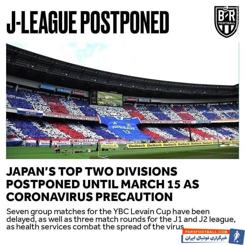 هفت بازی مسابقات لیگ ژاپن که قرار بود روز چهارشنبه برگزار شود، به خاطر افزایش نگرانیها درخصوص شیوع ویروس کرونا لغو شد.