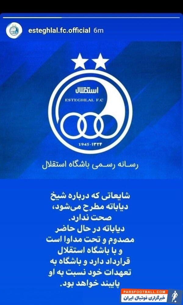 باشگاه استقلال با انتشار استوری زیر در صفحه رسمی خودش در اینستاگرام نسبت به شایعه جدایی دیاباته از جمع آبیها واکنش نشان داد.