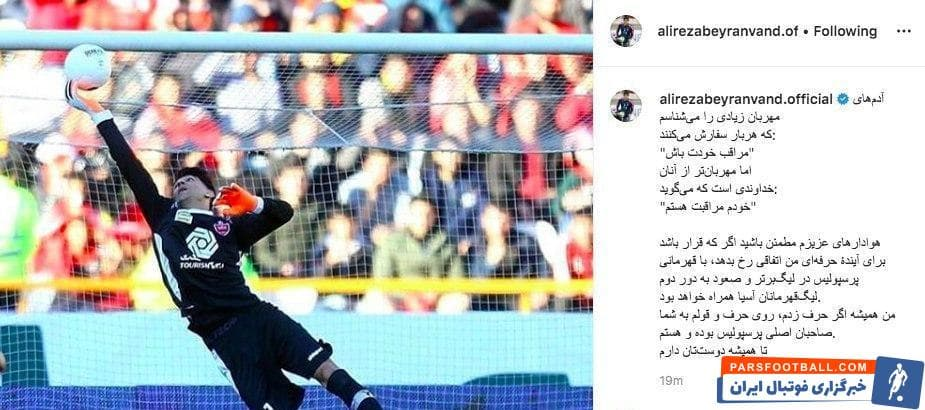علیرضا بیرانوند گلر پرسپولیس در پستی اینستاگرامی به هواداران قول داد که در پایان فصل این تیم قهرمان لیگ برتر خواهد شد.