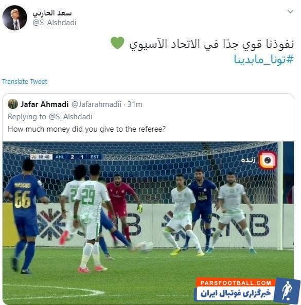 خبرنگار جنجال آفرین سعودی به لابی گری سران عربستان با AFC پی برد