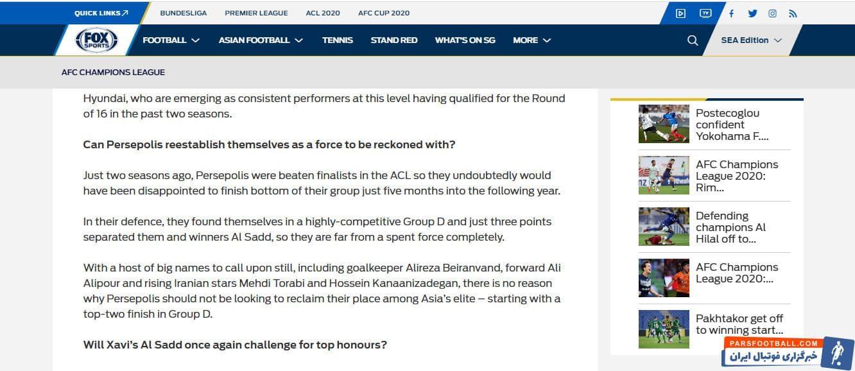 پرسپولیس ؛ گزارش فاکس اسپورت از پرسپولیس به عنوان مدعی قهرمانی در لیگ قهرمانان آسیا