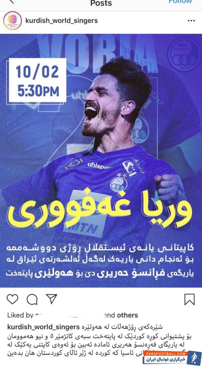 حمایت همه جانبه طرفداران استقلال از تیم محبوبشان در اربیل عراق