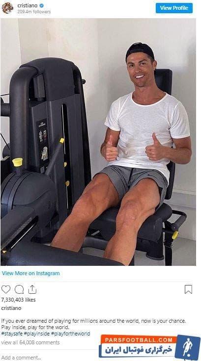 درحالیکه ویروس کرونا دنیای فوتبال را به تعطیلی کشانده کریستیانو رونالدو در زادگاهش پرتغال به سر میبرد ولی رونالدو این روزها در قرنطینه چه میکند؟