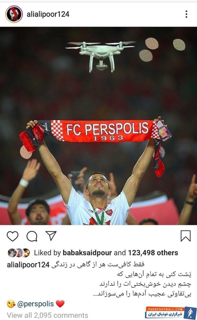 علی علیپور ، مهاجم تیم فوتبال پرسپولیس با انتشار پستی در صفحه اینستاگرامش متنی طعنه آمیز را با دنبال کنندگانش به اشتراک گذاشت.