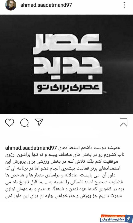 احمد سعادتمند گزینه جدی مدیرعاملی ستقلال به سخنان عظیمینژاد واکنش نشان داد و به صورت رسمی اعلام کرد که از سمت او باید عذرخواهی صورت بگیرد.